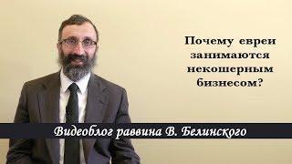 Почему евреи занимаются некошерным бизнесом?