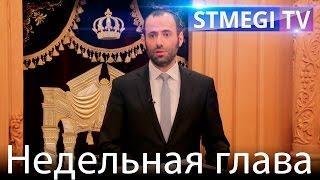 "Недельная глава ""Ваишлах"" на Джуури"