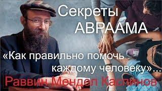 Секреты Авраама