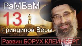 13 принципов веры РаМБаМа