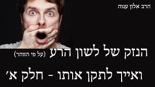 הנזק הרוחני של לשון הרע על פי הזוהר הקדוש ואייך אפשר לתקן אותו - חלק א׳