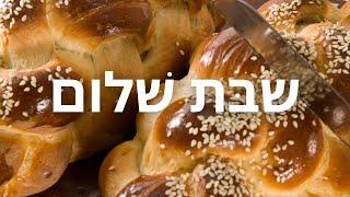 Shabbat - Шаббат