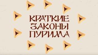 Законы праздника Пурим за 2 минуты