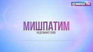 Недельная глава «Мишпатим»