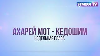 Недельная глава Ахарей Мот - Кедошим