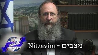 Nitzavim and Rosh HaShana Blessing
