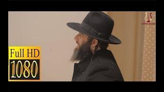 Приблизить каждого еврея к Богу