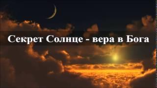 Секрет Солнца - вера в Бога